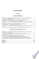 Przegla̦d rusycystyczny