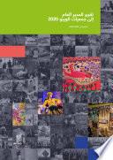 تقرير المدير العام إلى جمعيات الويبو 2020