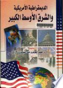 الديمقراطية الأمريكية والشرق الأوسط الكبير