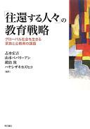 Cover image of 「往還する人々」の教育戦略 : グローバル社会を生きる家族と公教育の課題