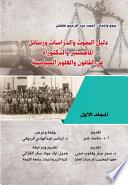 دليل البحوث والدراسات ورسائل الماجيستر والدکتوراه في القانون والعلوم السیاسة