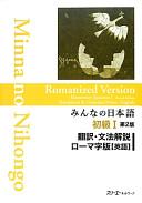 みんなの日本語初級 1 翻訳・文法解説(英語ローマ字版)