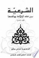 الشرعية بين فقه الخلافة الإسلامية وواقعها، ج2
