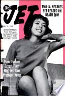 8 июл 1965