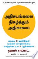 The Miracle Morning  Tamil