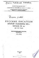 Русские писатели второй поливины XIX начала XX вв. (до 1917 года)