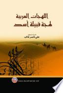 اللهجات العربية