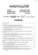 مجلة الصحية لشرق المتوسط