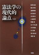 Cover image of 憲法学の現代的論点