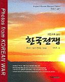 사진 으로 읽는 한국 전쟁 ebook