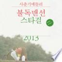 [Drum Score]Stargirl (2013 Ver.)-불독 맨션