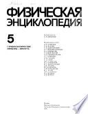 Физическая энциклопедия: Стробоскопические приборы - яркость