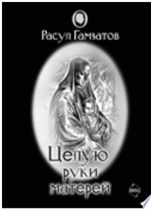 [pdf - epub] Целую руки матерей (сборник) - Read eBooks Online