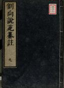 劉向説苑纂註: 20巻 - Google Books