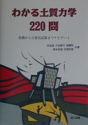 Cover image of わかる土質力学220問 : 基礎から公務員試験までナビゲート