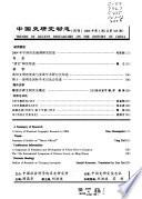 中國史研究动态