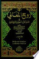تفسير الألوسي (روح المعاني في تفسير القرآن العظيم والسبع المثاني) 1-11 مع الفهارس ج2