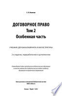 Договорное право в 2 т. Том 2. Особенная часть 2-е изд., пер. и доп. Учебник для бакалавриата и магистратуры