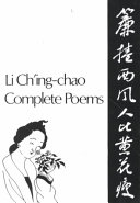 Li Ch  ing chao  Complete Poems