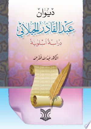 Download ديوان عبد القادر الجيلاني Free PDF Books - Free PDF