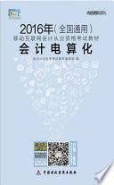会计电算化(2016北京市考试教材)