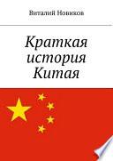 Краткая история Китая