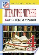 Літературне читання. Конспекти уроків: 4 кл.: до підруч. В.О. Науменко