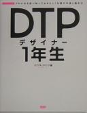 Cover image of DTPデザイナー1年生 : WORKFLOW : プロになる前に知っておきたい!仕事の中身と進め方