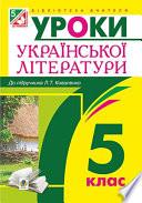 Уроки української літератури : 5 клас