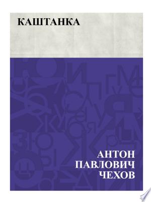 Download Каштанка Free Books - Get Bestseller Books For Free