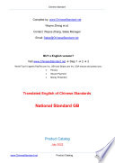 GB - Chinese National Standard PDF Translated English; Product Catalog (National standard GB Series)