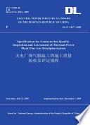 DL/T 5417-2009火电厂烟气脱硫工程施工质量验收及评定规程:英文