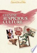Chinese Auspicious Culture