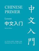 Chinese Primer  Volumes 1 3  Pinyin
