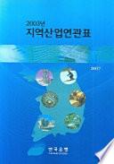 2003년 지역 산업 연관표