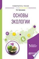 Основы экологии. Учебное пособие для вузов