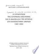 Η συγκρότηση της ιστορικής επιστήμης και η διδασκαλία της ιστορίας στο Πανεπιστήμιο Αθηνών (1837-1932)