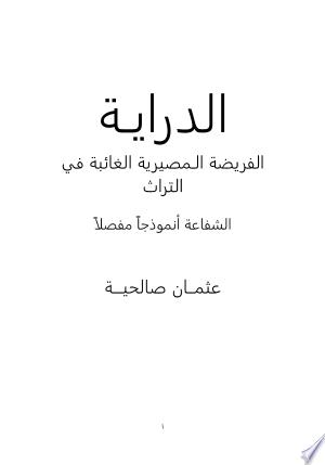 Free Download كتاب الدراية PDF - Writers Club
