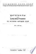 Materialy dli︠a︡ bibliografii po istorii narodov SSSR, xvi-xvii vv