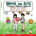 Sophia and Alex Learn About Sports