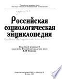 Российская социологическая энциклопедия