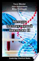 Методы молекулярной биологии II