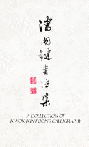 A Collection of Kwok Kin Poon s Calligraphy
