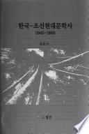 한국-조선 현대 문학사