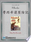 Read Online Pellucidar (普路希達歷險記) For Free