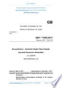 GB T 17638 2017  Translated English of Chinese Standard   GBT 17638 2017  GB T17638 2017  GBT17638 2017