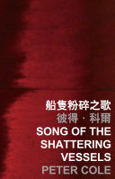 Song of the Shattering Vessels Pdf
