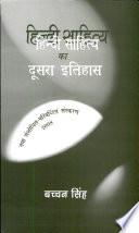Hindi Sahitya Ka Doosara Itihas
