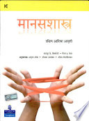 Manasshasta Psychology Marathi Edition