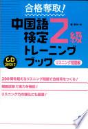 合格奪取!中国語検定2級トレーニングブック